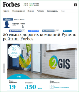 2GIS-forbs-258x300.png