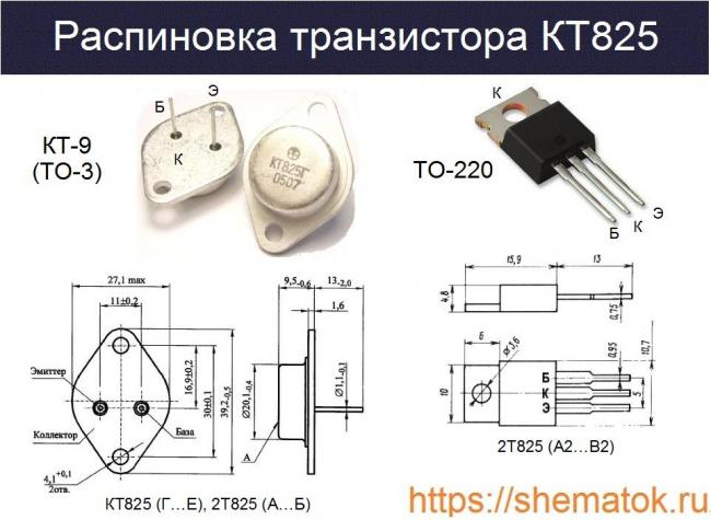 pin-kt825-to220-kt9.jpg